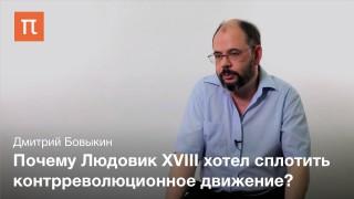 Борьба с Французской революцией XVIII в.