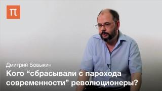 Культура и Французская революция XVIII в.