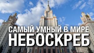 Документальный фильм об МГУ «Самый умный в мире небоскреб»