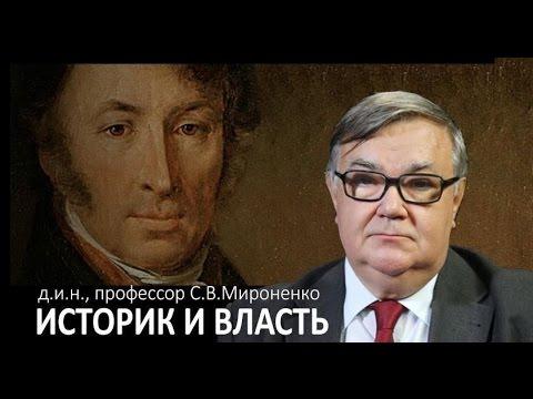Лекция С.В.Мироненко «Историк и власть»