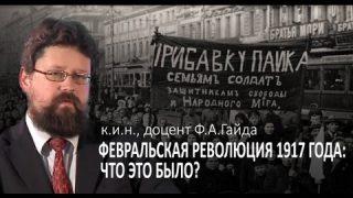Лекция Ф.А.Гайды «Февральская революция 1917 года: что это было?»