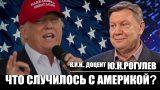 Лекция  Ю.Н.Рогулева «Что случилось с Америкой? Президент Д.Трамп, как феномен новейшей истории США»