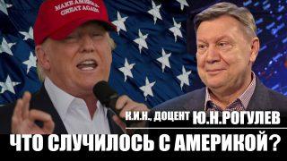 Лекция  Ю.Н.Рогулева «Что случилось с Америкой?»