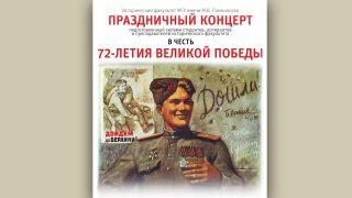 Концерт, посвященный 72-й годовщине Победы в Великой Отечественной войне