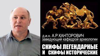 Лекция А.Р.Канторовича «Скифы легендарные и скифы исторические»