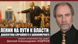 Лекция Д.А.Андреева «Ленин на пути к власти: диалектика случайного и закономерного»