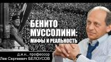 Лекция Л.С.Белоусова «Бенито Муссолини: мифы и реальность»