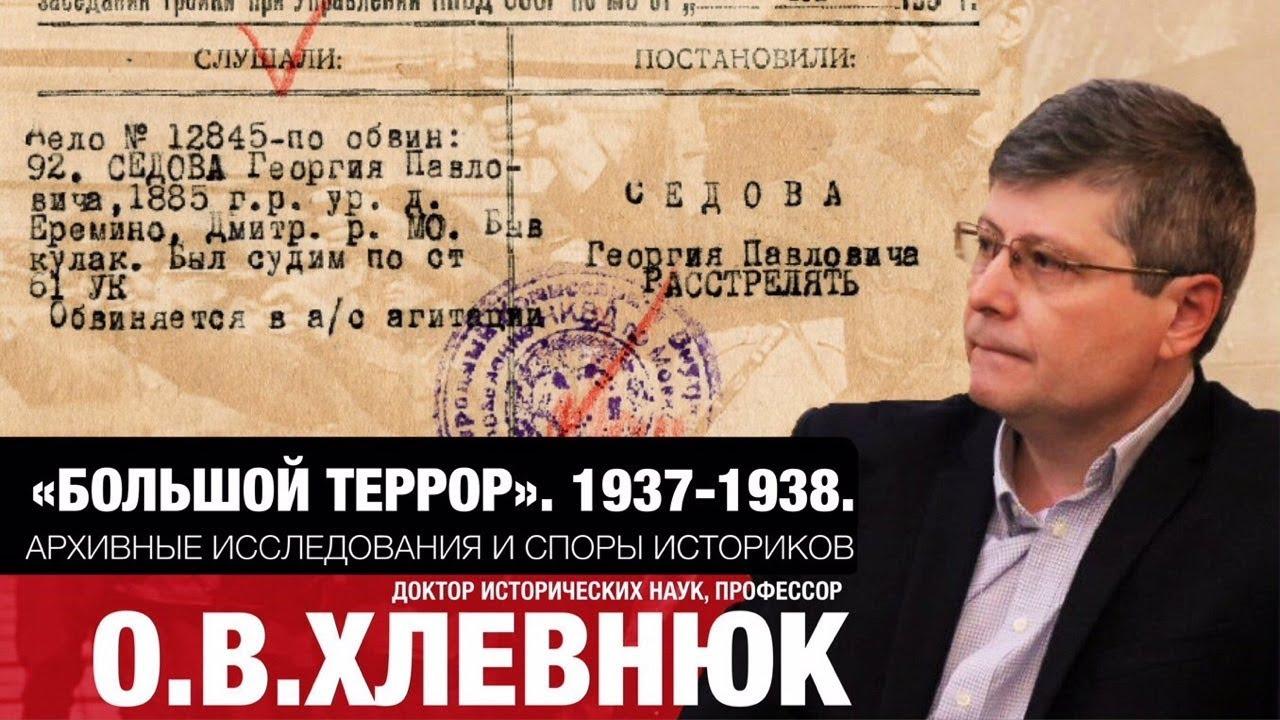 Лекция О.В.Хлевнюка ««Большой террор». 1937-1938 гг. Архивные исследования и споры историков»