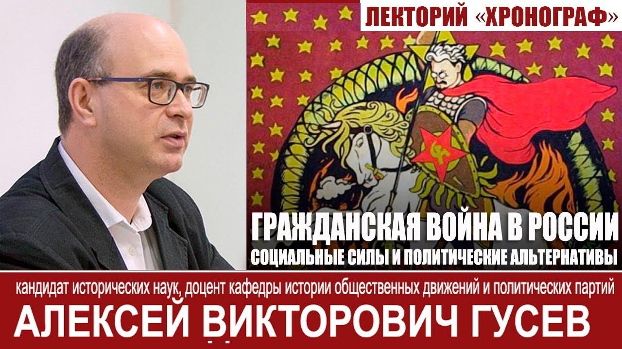 Лекция А.В.Гусева «Гражданская война в России: социальные силы и политические альтернативы»