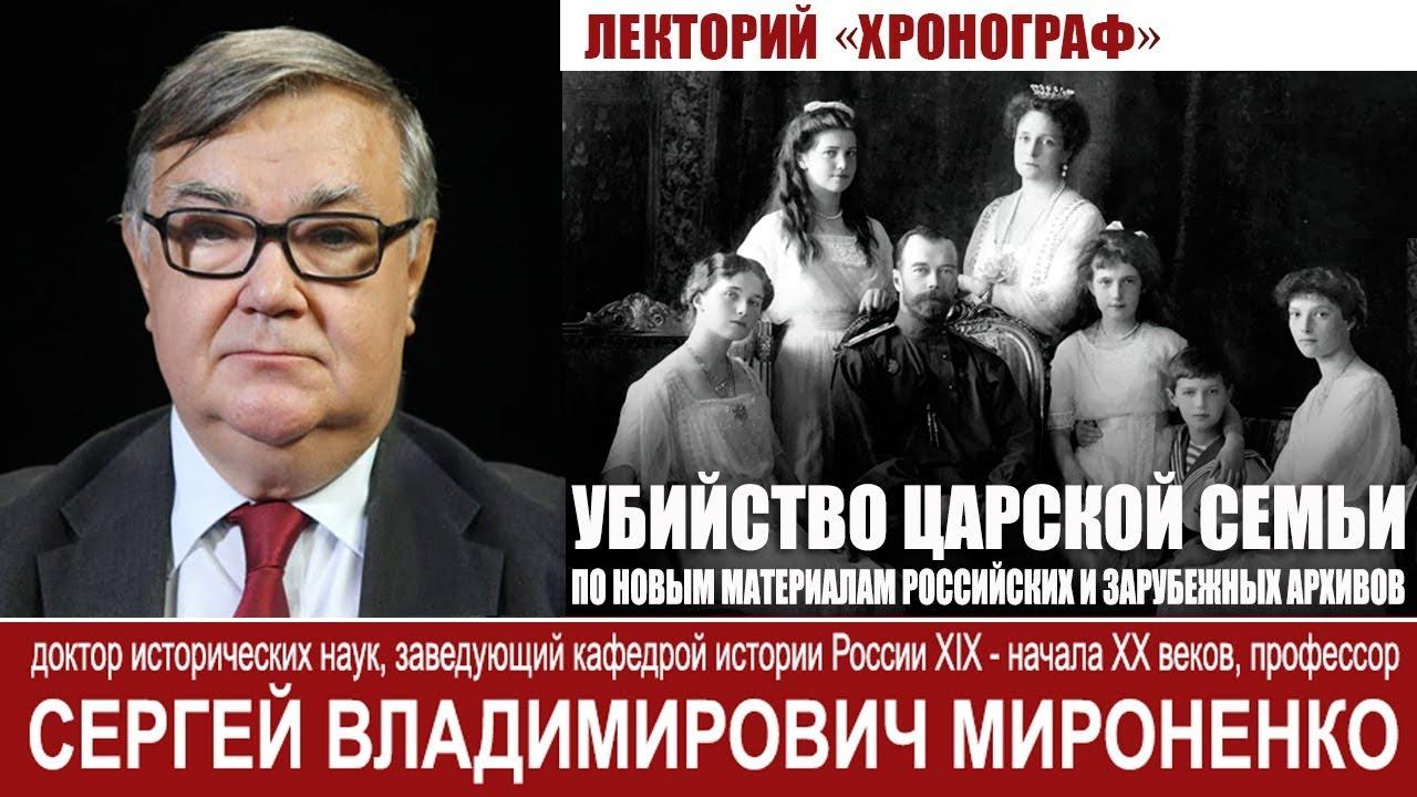 Лекция С.В.Мироненко  «Убийство царской семьи (по новым материалам российских и зарубежных архивов)»
