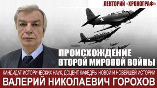 Лекция В.Н.Горохова «Происхождение Второй мировой войны»