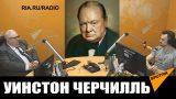 Что Уинстон Черчилль сделал для Великобритании и мира?