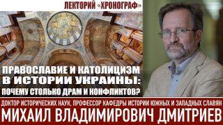Православие и католицизм в истории Украины