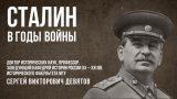 Сталин в годы войны