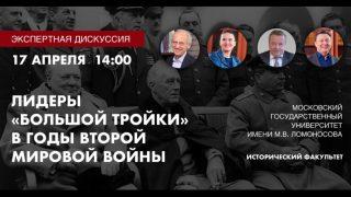 Лидеры «Большой тройки» в годы Второй мировой войны