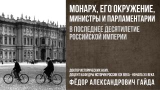 Монарх, его окружение, министры и парламентарии в последнее десятилетие Российской империи