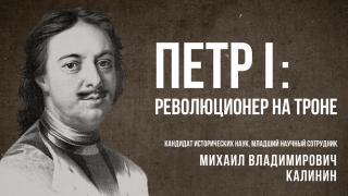 Петр I: революционер на троне