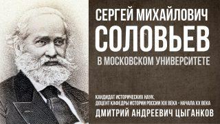 Сергей Михайлович Соловьев в Московском университете
