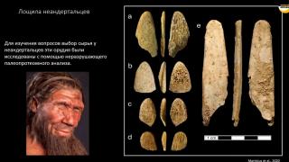 Новости археологии с Владиславом Житенёвым (2 лекция)