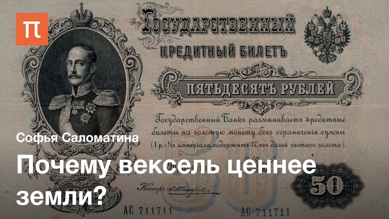Банковская система Российской империи