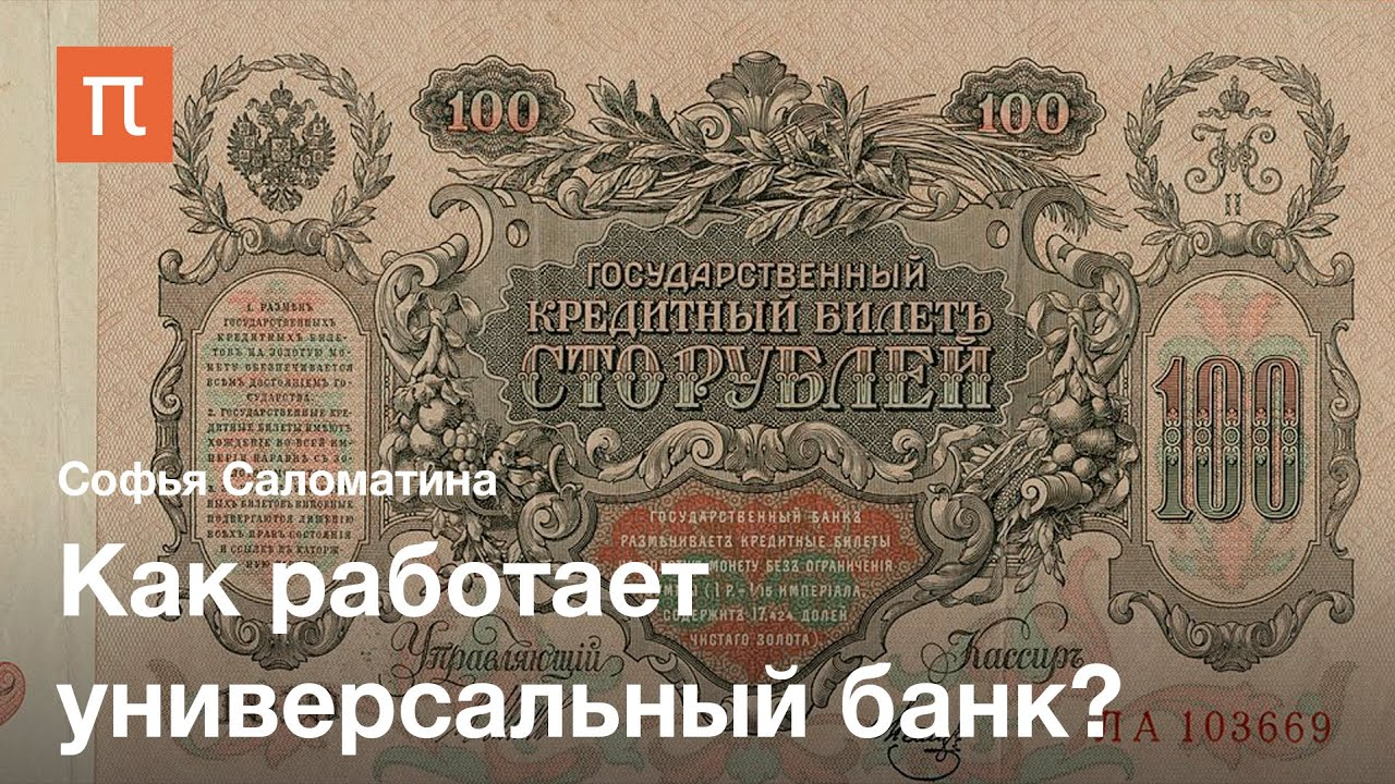 Коммерческие банки XIX века